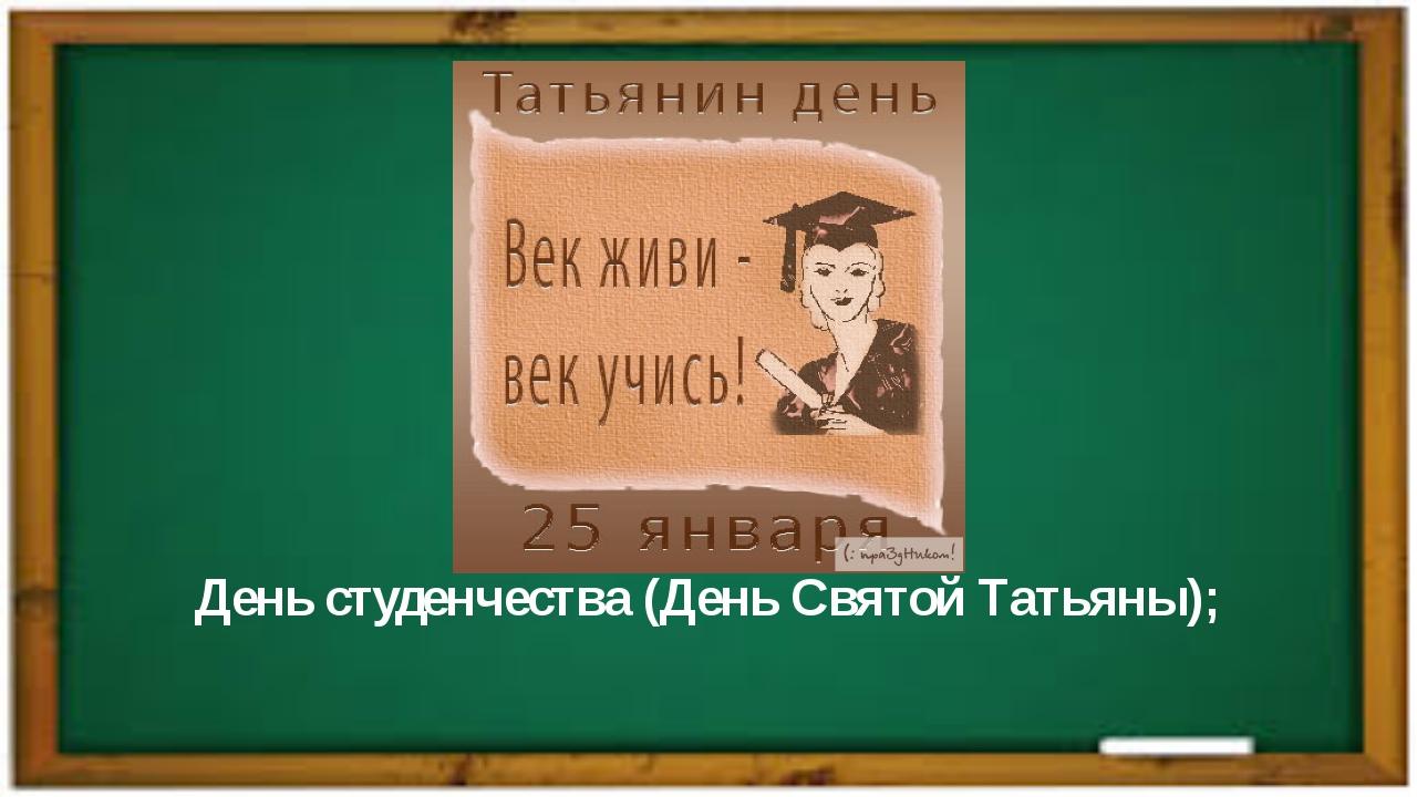 День студенчества (День Святой Татьяны);