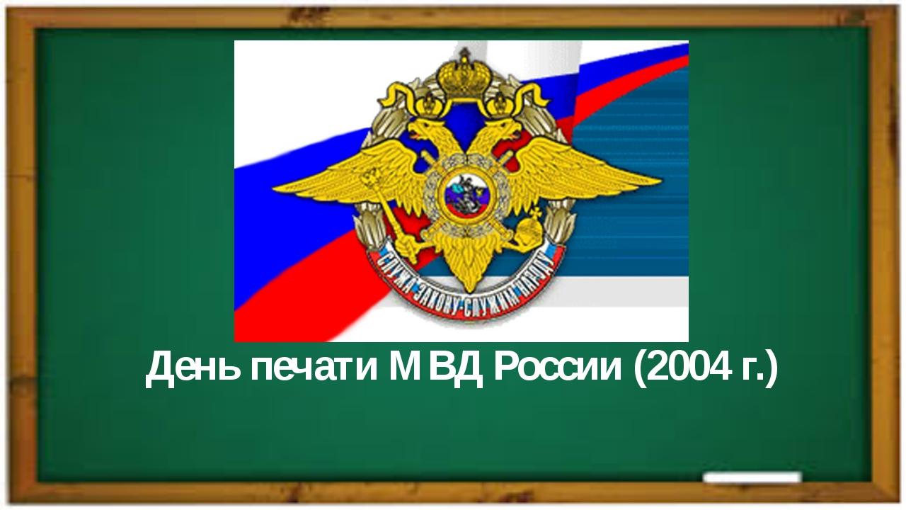 День печати мвд россии