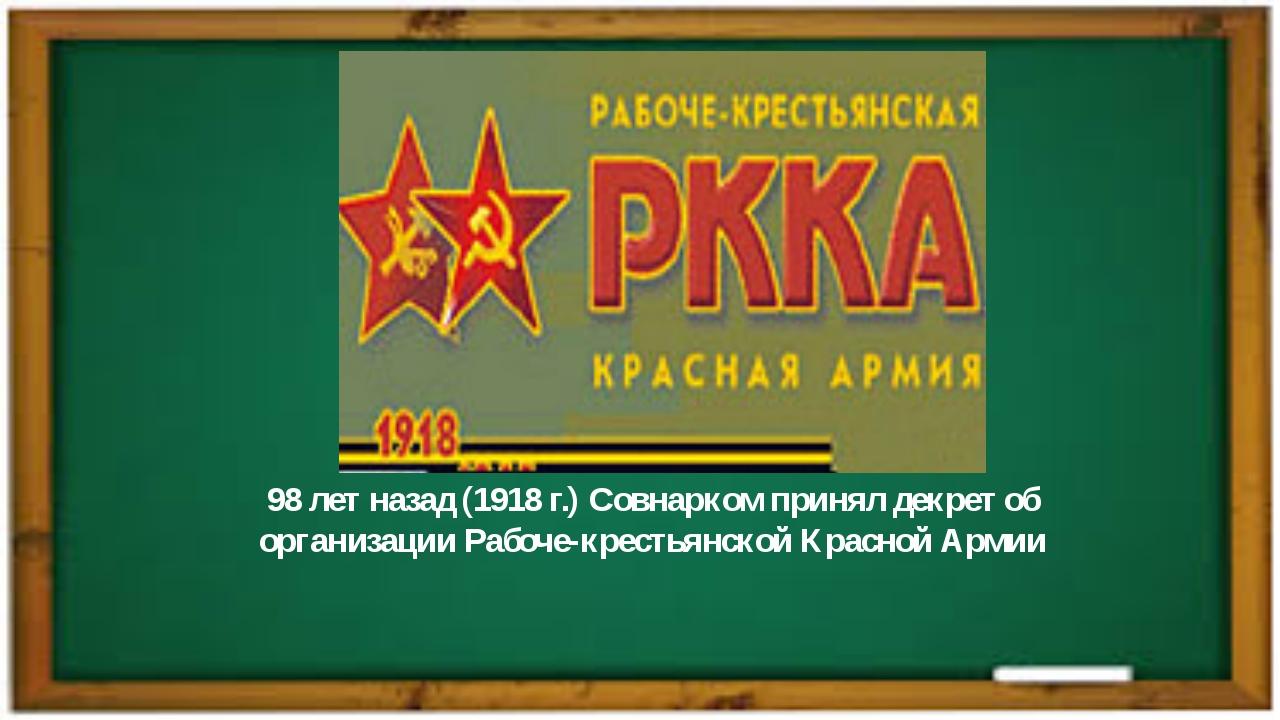 98 лет назад (1918 г.) Совнарком принял декрет об организации Рабоче-крестьян...
