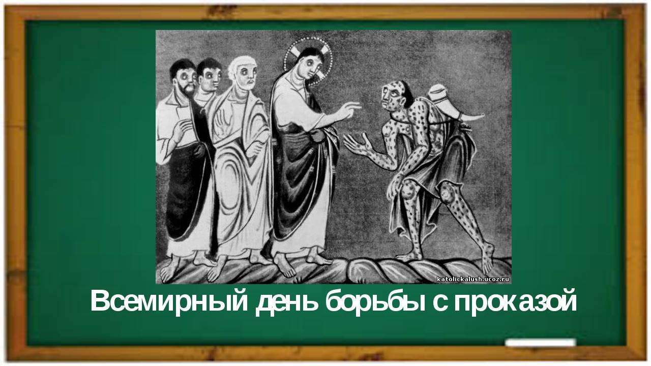 Всемирный день борьбы с проказой