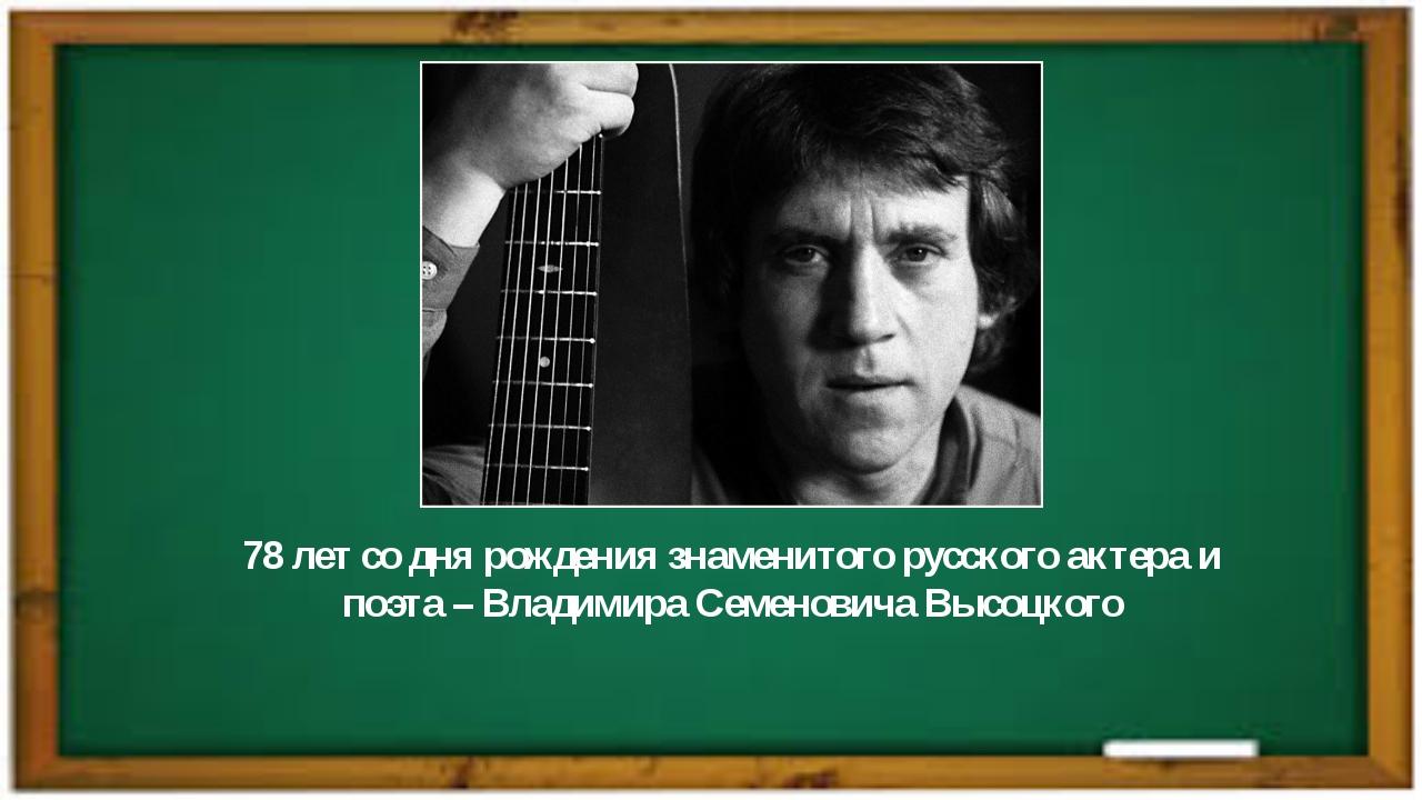 78 лет со дня рождения знаменитого русского актера и поэта – Владимира Семено...