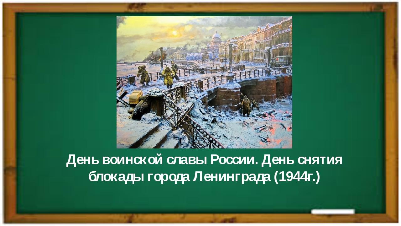 День воинской славы России. День снятия блокады города Ленинграда (1944г.)