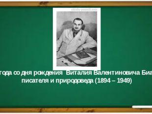 122 года со дня рождения Виталия Валентиновича Бианки, писателя и природовед