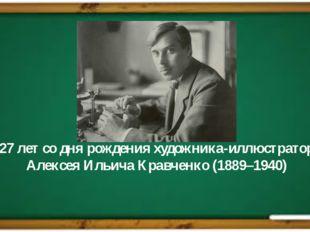 127 лет со дня рождения художника-иллюстратора Алексея Ильича Кравченко (1889