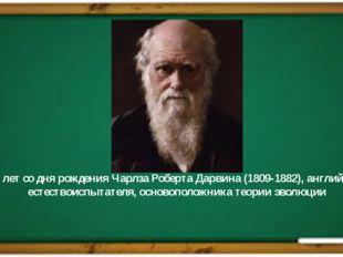 207 лет со дня рождения Чарлза Роберта Дарвина (1809-1882), английского естес