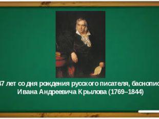 247 лет со дня рождения русского писателя, баснописца Ивана Андреевича Крылов