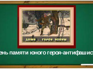 День памяти юного героя-антифашиста