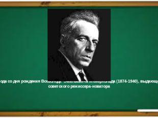142 года со дня рождения Всеволода Эмильевича Мейерхольда (1874-1940), выдающ