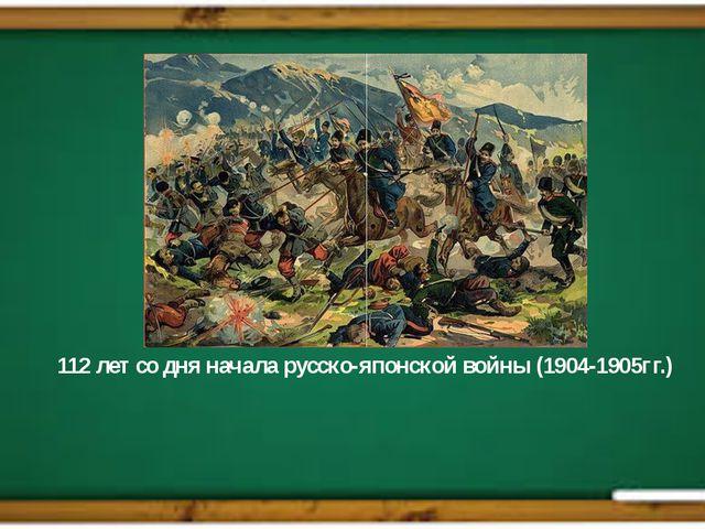 112 лет со дня начала русско-японской войны (1904-1905гг.)