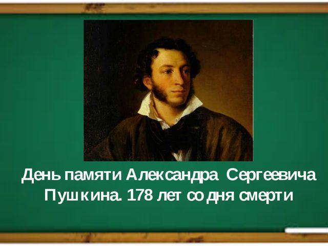 День памяти Александра Сергеевича Пушкина. 178 лет со дня смерти