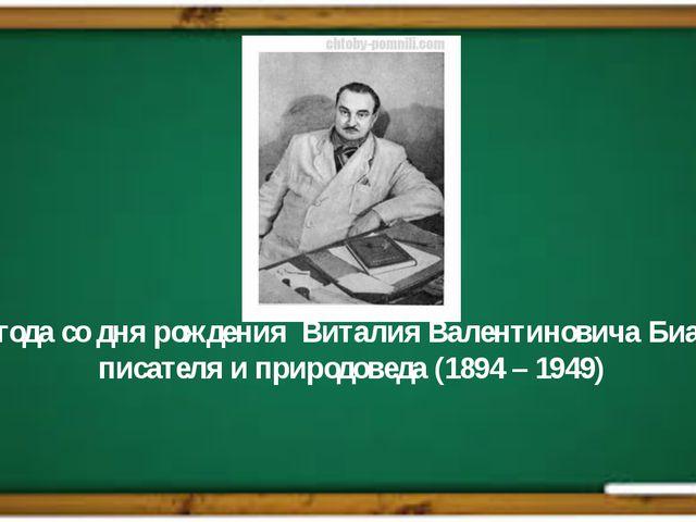 122 года со дня рождения Виталия Валентиновича Бианки, писателя и природовед...