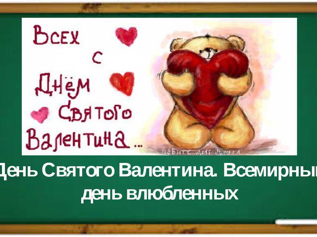 День Святого Валентина. Всемирный день влюбленных