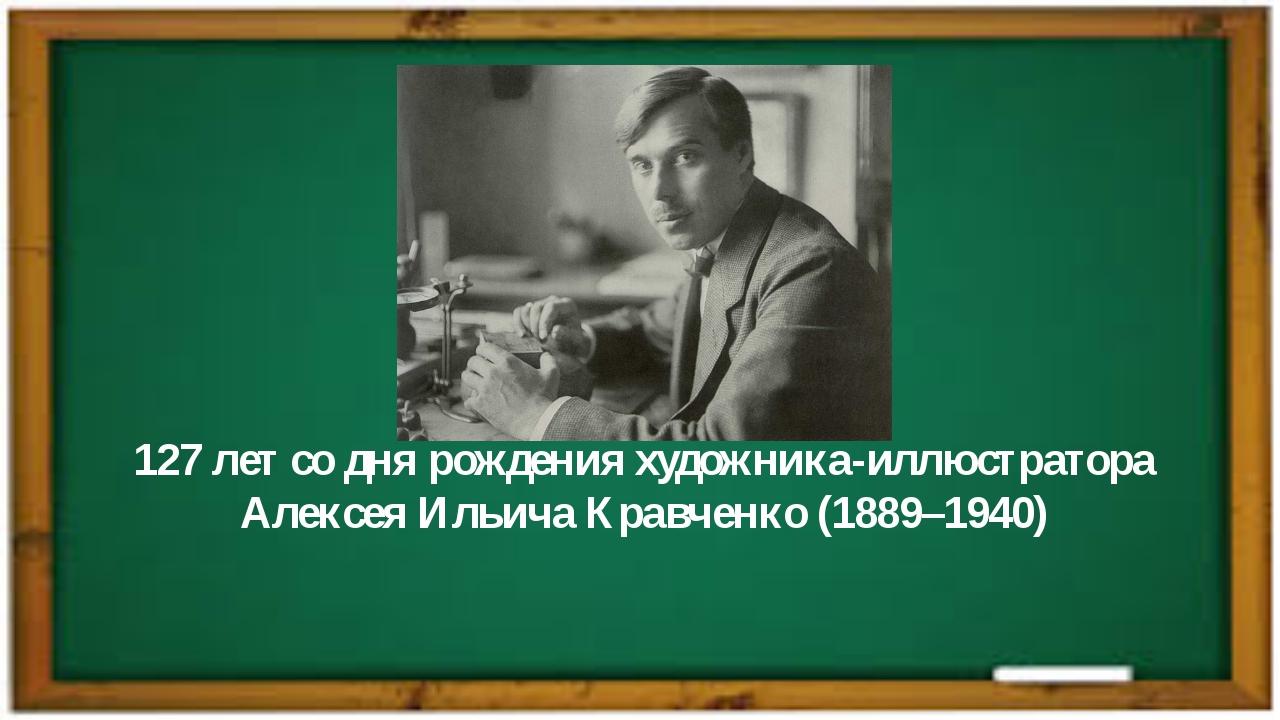 127 лет со дня рождения художника-иллюстратора Алексея Ильича Кравченко (1889...