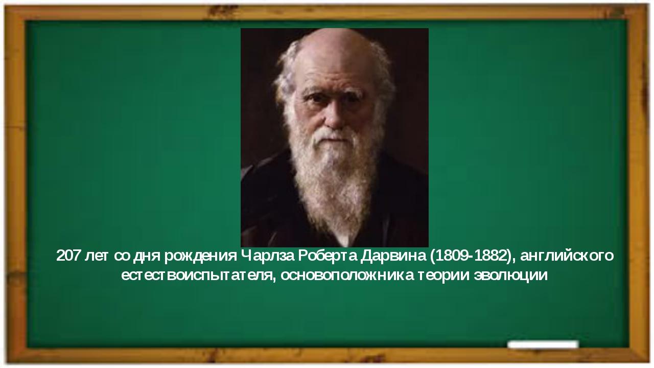 207 лет со дня рождения Чарлза Роберта Дарвина (1809-1882), английского естес...