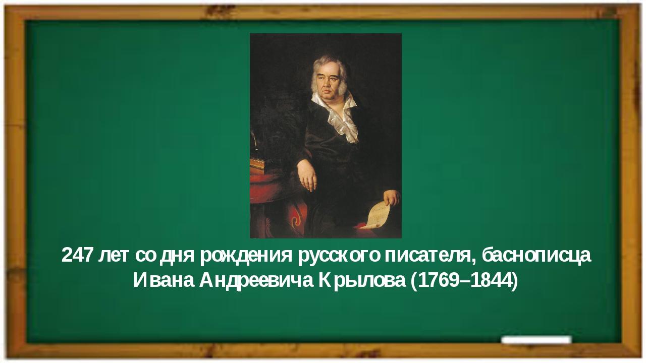 247 лет со дня рождения русского писателя, баснописца Ивана Андреевича Крылов...