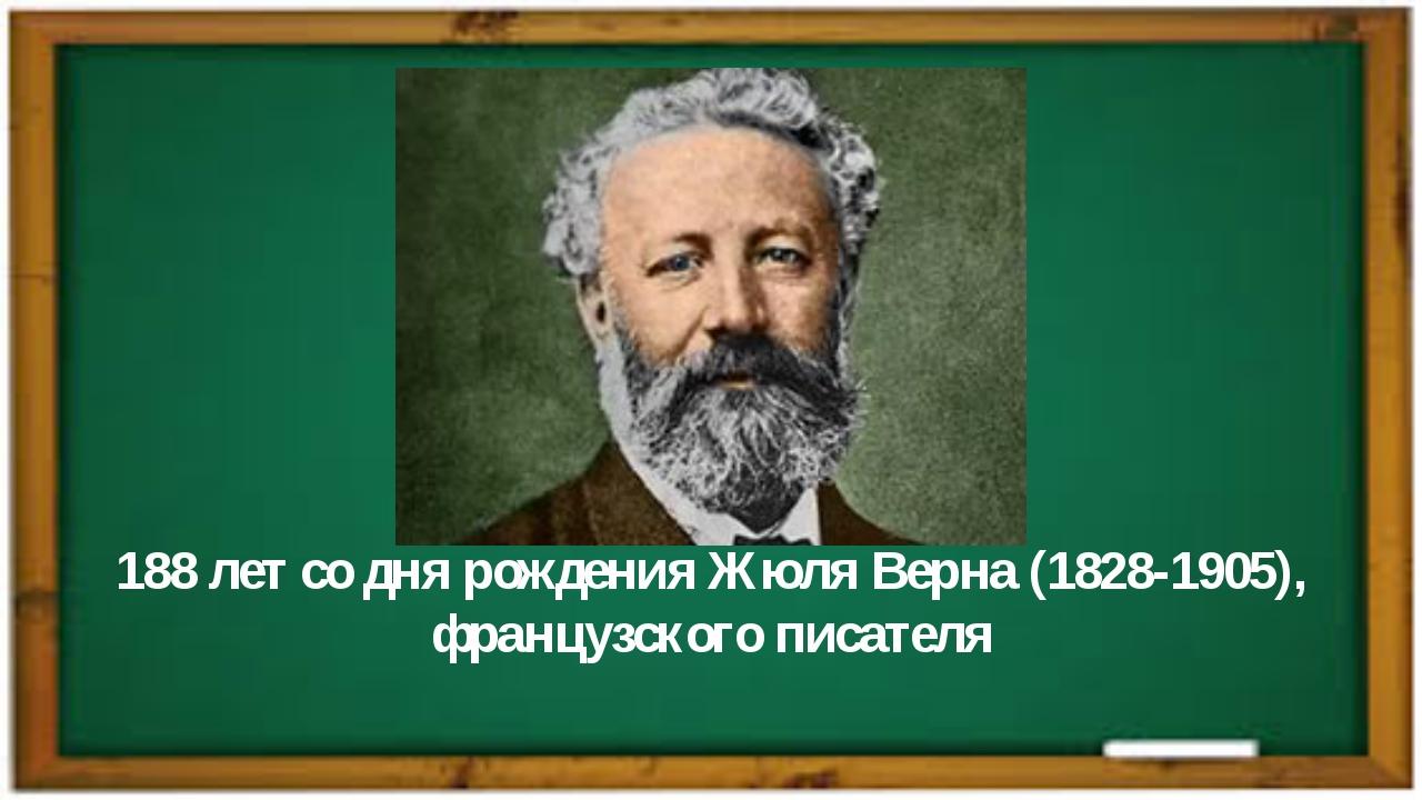 188 лет со дня рожденияЖюляВерна(1828-1905), французского писателя