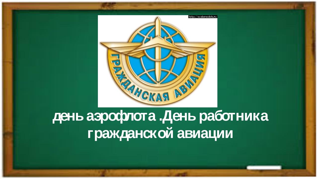 день аэрофлота .День работника гражданской авиации