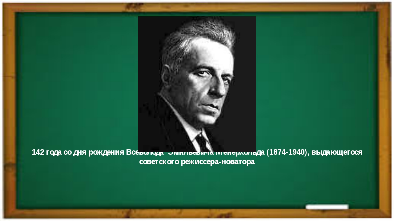 142 года со дня рождения Всеволода Эмильевича Мейерхольда (1874-1940), выдающ...