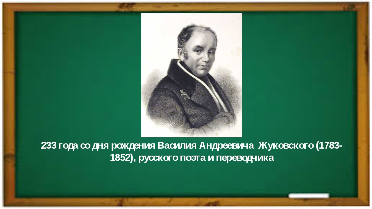 233 года со дня рождения Василия Андреевича Жуковского (1783-1852), русского...
