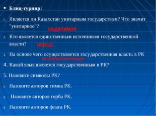 """Блиц-турнир: Является ли Казахстан унитарным государством? Что значит """"унитар"""