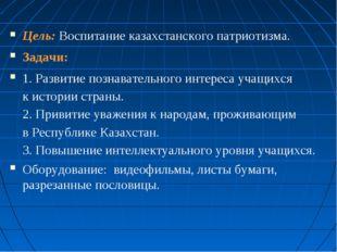 Цель: Воспитание казахстанского патриотизма. Задачи: 1. Развитие познавательн