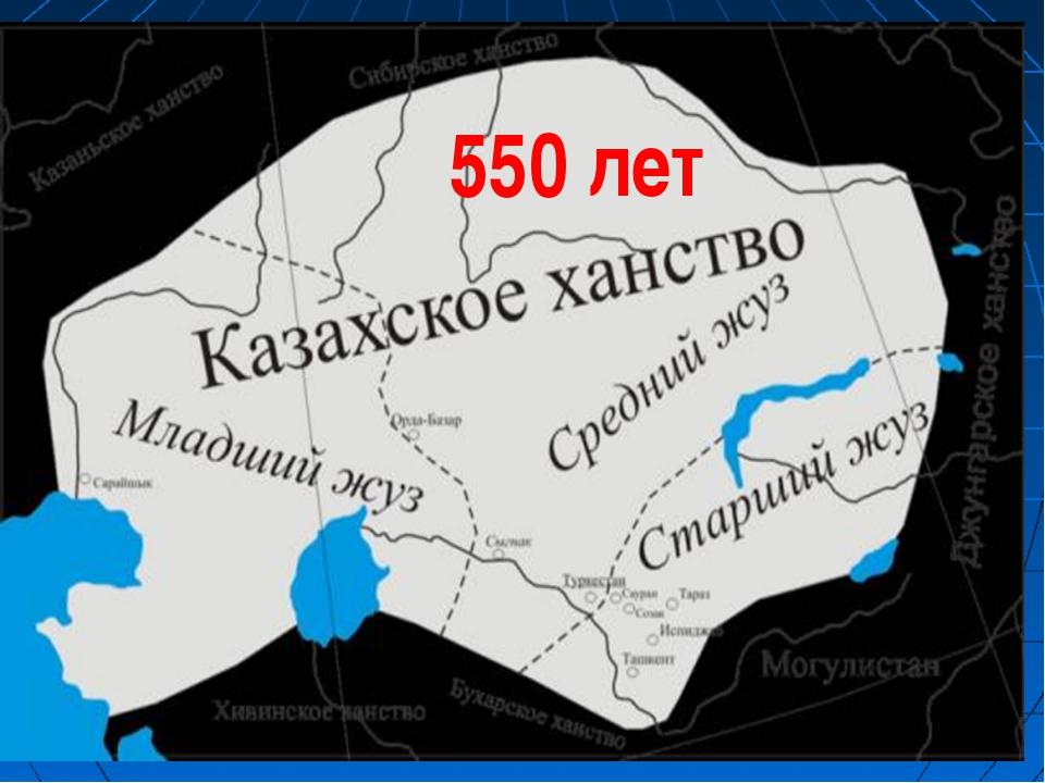 550 лет