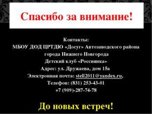 Контакты: МБОУ ДОД ЦРТДЮ «Досуг» Автозаводского района города Нижнего Новгор