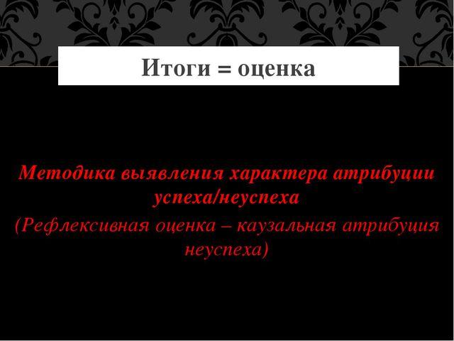 Методика выявления характера атрибуции успеха/неуспеха (Рефлексивная оценка...