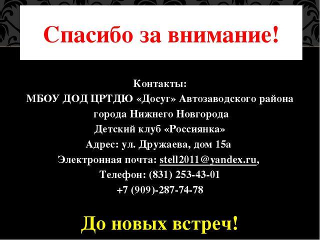 Контакты: МБОУ ДОД ЦРТДЮ «Досуг» Автозаводского района города Нижнего Новгор...