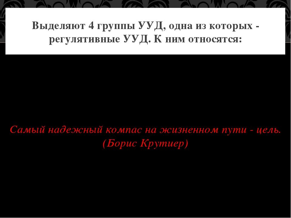 Самый надежный компас на жизненном пути - цель. (Борис Крутиер) Выделяют 4 г...