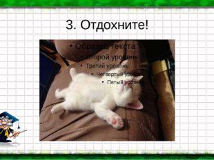 3. Отдохните!