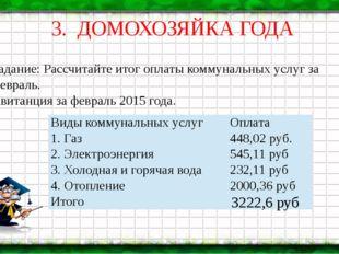 3. ДОМОХОЗЯЙКА ГОДА Задание: Рассчитайте итог оплаты коммунальных услуг за фе