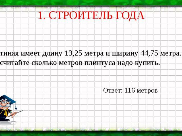 1. СТРОИТЕЛЬ ГОДА Гостиная имеет длину 13,25 метра и ширину 44,75 метра. Расс...