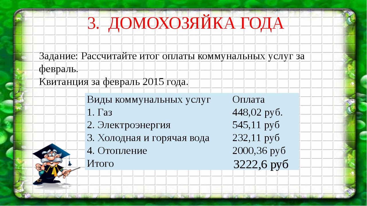3. ДОМОХОЗЯЙКА ГОДА Задание: Рассчитайте итог оплаты коммунальных услуг за фе...