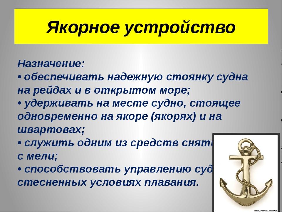 Якорное устройство Назначение: • обеспечивать надежную стоянку судна на рейда...