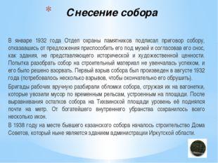 Снесение собора В январе 1932 года Отдел охраны памятников подписал приговор