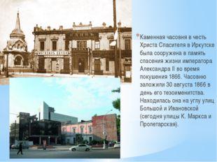 Каменная часовня в честь Христа Спасителя в Иркутске была сооружена в память