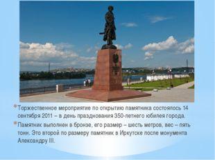 Торжественное мероприятие по открытию памятника состоялось 14 сентября 2011