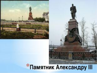 Памятник Александру ІІІ