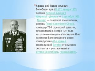 Афана́сий Павла́нтьевич Белоборо́дов(18(31)января1903, деревняАкинино-Ба