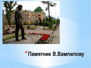 Памятник В.Вампилову