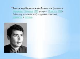 Алекса́ндр Валенти́нович Вампи́лов(родился в Черемхово19 августа1937,уто