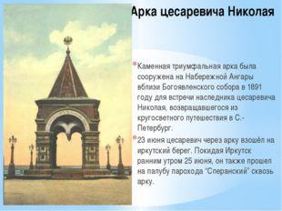 Арка цесаревича Николая Каменная триумфальная арка была сооружена на Набережн