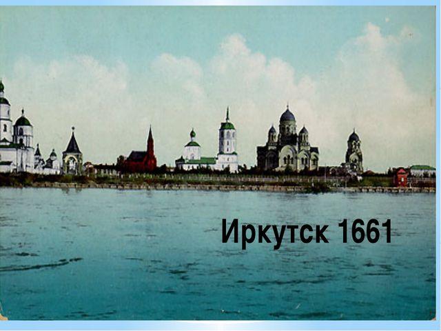 Иркутск 1661