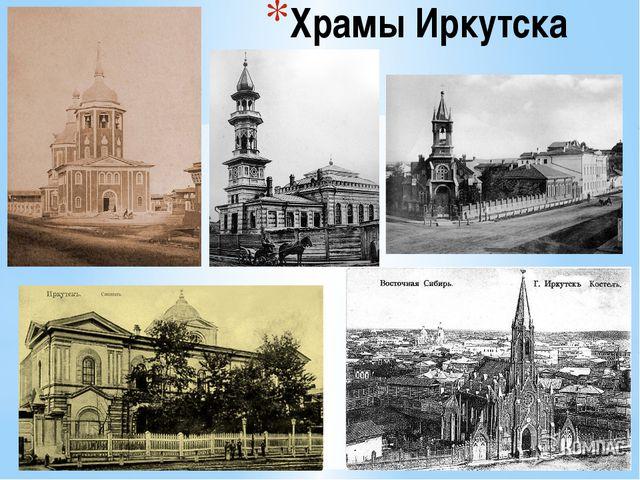 Храмы Иркутска