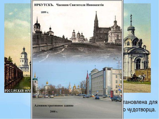 Часовня Святителя Иннокентия установлена для увековечивания имени иркутского...