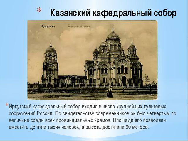 Казанский кафедральный собор Иркутский кафедральный собор входил в число круп...