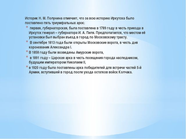 Историк Н. М. Полунина отмечает, что за всю историю Иркутска было поставлено...