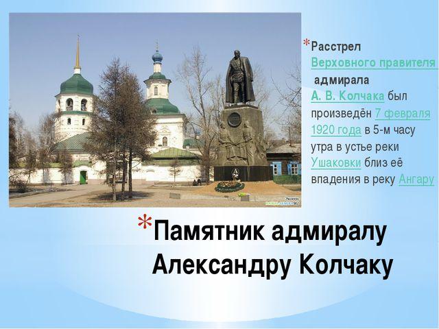 Памятник адмиралу Александру Колчаку РасстрелВерховного правителя Россииадм...