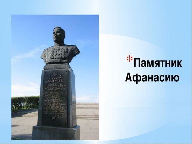 Памятник Афанасию